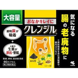 【第2類医薬品】クレンジル 大容量 60カプセル【3980円以上送料無料】