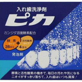 入れ歯洗浄剤ピカ 28錠+4包【3990円以上送料無料】