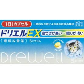 【第(2)類医薬品】ドリエルEX 6カプセル【3990円以上送料無料】