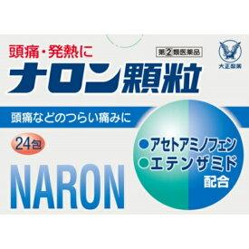 【第(2)類医薬品】ナロン顆粒 24包【3980円以上送料無料】