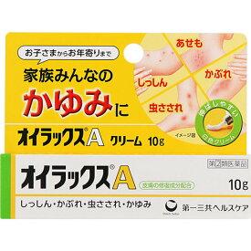 【第(2)類医薬品】オイラックスA10g【3980円以上送料無料】