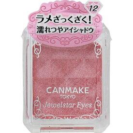 CANMAKE(キャンメイク) ジュエルスターアイズ 12 ピンクファンタジスト【3980円以上送料無料】