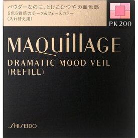 資生堂 マキアージュ ドラマティックムードヴェール(レフィル) PK200【3980円以上送料無料】