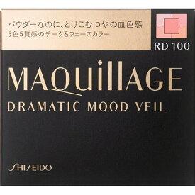 資生堂 マキアージュ ドラマティックムードヴェール RD100 8g【3980円以上送料無料】