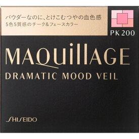 資生堂 マキアージュ ドラマティックムードヴェール PK200 8g【3980円以上送料無料】