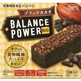 ※バランスパワービッグ ブラックカカオ 4本(2本×2袋)【3980円以上送料無料】