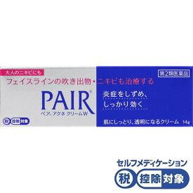 【第2類医薬品】★ペアアクネクリームW 14g【3990円以上送料無料】