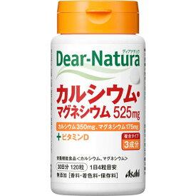 ※ディアナチュラ(Dear-Natura) カルシウムマグネシウム 120粒入り【3980円以上送料無料】