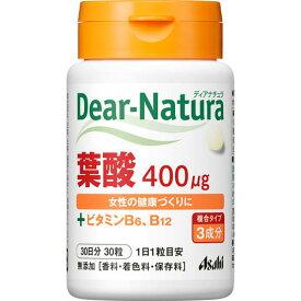※ディアナチュラ(Dear-Natura) 葉酸 30粒入り【3980円以上送料無料】