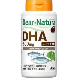 ※ディアナチュラ(Dear-Natura) DHA 120粒入り【3980円以上送料無料】