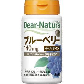 ※ディアナチュラ(Dear-Natura) ブルーベリー 60粒入り【3980円以上送料無料】