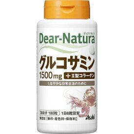 ※ディアナチュラ(Dear-Natura) グルコサミン With II型コラーゲン 180粒入り(約30日分)【3980円以上送料無料】