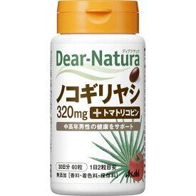 ※ディアナチュラ(Dear-Natura) ノコギリヤシ 60粒入り【3980円以上送料無料】