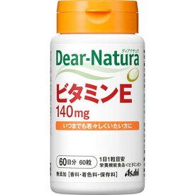※ディアナチュラ(Dear-Natura) ビタミンE 60粒入り【3980円以上送料無料】