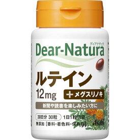 ※ディアナチュラ(Dear-Natura) ルテイン 30粒入り【3980円以上送料無料】
