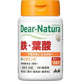 ※ディアナチュラ(Dear-Natura) 鉄・葉酸 30粒入り【3980円以上送料無料】