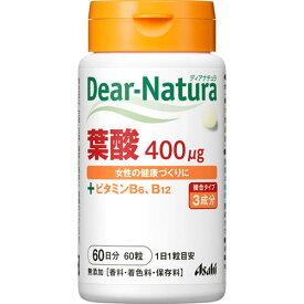 ※ディアナチュラ(Dear-Natura) 葉酸 60粒入り【3980円以上送料無料】