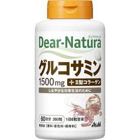 ※ディアナチュラ(Dear-Natura) グルコサミン 360粒入り【3980円以上送料無料】
