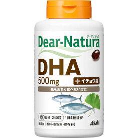 ※ディアナチュラ(Dear-Natura) DHA with イチョウ葉 240粒入り【3980円以上送料無料】