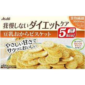 リセットボディ 豆乳おからビスケット 22g×4袋【3990円以上送料無料】