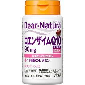 ※ディアナチュラ(Dear-Natura) コエンザイムQ10 60粒入り【3980円以上送料無料】
