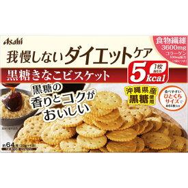 リセットボディ黒糖きなこビスケット 4袋【3990円以上送料無料】