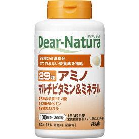 ※ディアナチュラ(Dear-Natura) 29種アミノ マルチビタミン&ミネラル 300粒入り【3980円以上送料無料】