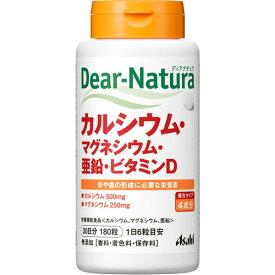 ※ディアナチュラ(Dear-Natura) カルシウム・マグネシウム・亜鉛・ビタミンD 180粒入り【3980円以上送料無料】