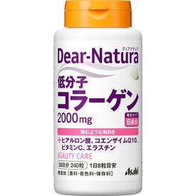 ※ディアナチュラ(Dear-Natura) 低分子コラーゲン 240粒入り【3980円以上送料無料】