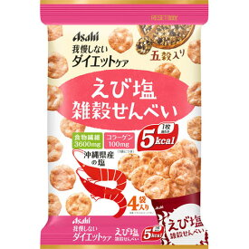 リセットボディ えび塩味雑穀せんべい 4袋【3990円以上送料無料】