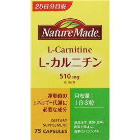 ※ネイチャーメイド L-カルニチン 75粒【3990円以上送料無料】