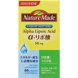 ※ネイチャーメイド アルファリポ酸 60粒入り【3990円以上送料無料】