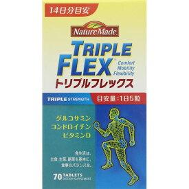 ※ネイチャーメイド トリプルフレックス 70粒入り【3990円以上送料無料】