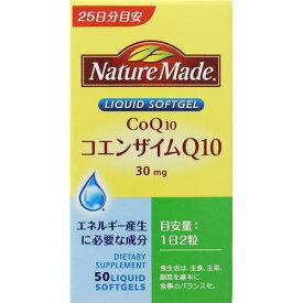 ※ネイチャーメイド コエンザイムQ10 50粒【3990円以上送料無料】
