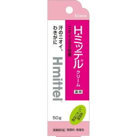 クラシエ H・ミッテルクリーム 50g [医薬部外品]【3980円以上送料無料】