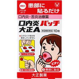 【第3類医薬品】口内炎パッチ大正A 10パッチ【3980円以上送料無料】