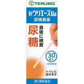 【第2類医薬品】尿糖試験紙 新ウリエースGa 30枚入り【3990円以上送料無料】