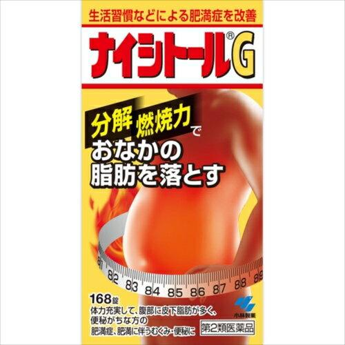 【第2類医薬品】ナイシトールG 168錠【3990円以上送料無料】