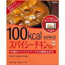 大塚食品 マイサイズ スパイシーチキンカレー 140g【3990円以上送料無料】