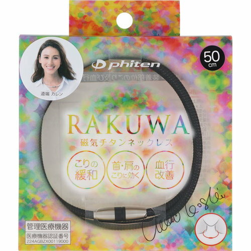 RAKUWA磁気チタンネックレス 50cm メタルブラック 1個【3990円以上送料無料】