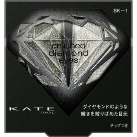 カネボウ ケイト クラッシュダイヤモンドアイズ BK-1 2.2g【3980円以上送料無料】