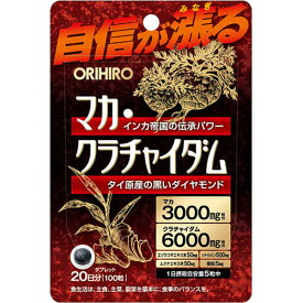 オリヒロ マカ・クラチャイダム 34.5g(100粒)【3990円以上送料無料】