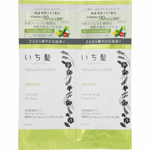 いち髪 Natural Care Select(ナチュラルケアセレクト) スムースシャンプー&トリートメント ミニパウチ 1セット【3990円以上送料無料】