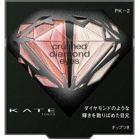 カネボウ ケイト クラッシュダイヤモンドアイズ PK-2 2.2g【3980円以上送料無料】