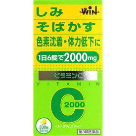 【第3類医薬品】ビタミンC2000「UTY」 330錠【3980円以上送料無料】