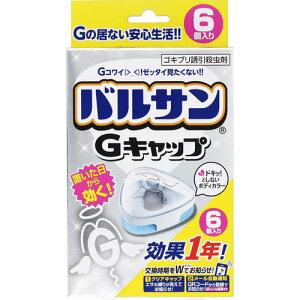 バルサン Gキャップ 6個【3980円以上送料無料】