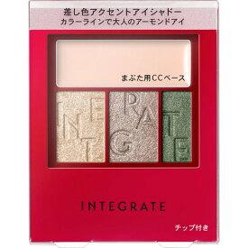 資生堂 インテグレート アクセントカラーアイズCC GR691 3.3g【3990円以上送料無料】