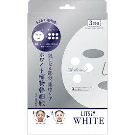 リッツ ホワイト ステムブライトショットマスク 1セット【3990円以上送料無料】