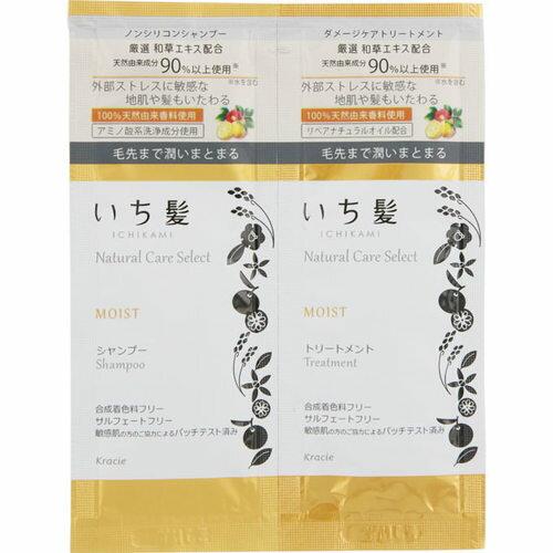 いち髪 Natural Care Select(ナチュラルケアセレクト) モイストシャンプー&トリートメント ミニパウチ 1セット【3990円以上送料無料】