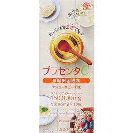 ※プラセンタC 300mL【3980円以上送料無料】